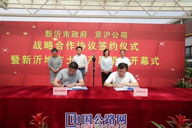 1-江苏交控所属京沪公司在新沂服务区与新沂市政府签署战略合作协议。.jpg