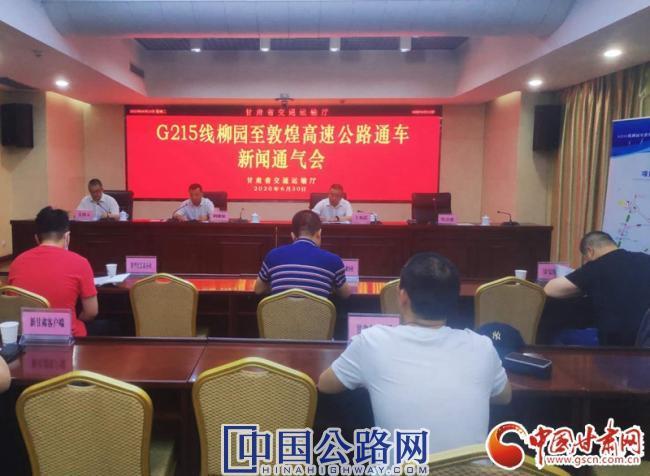 今年甘肃省将有10个县告别不通高速公路的历史