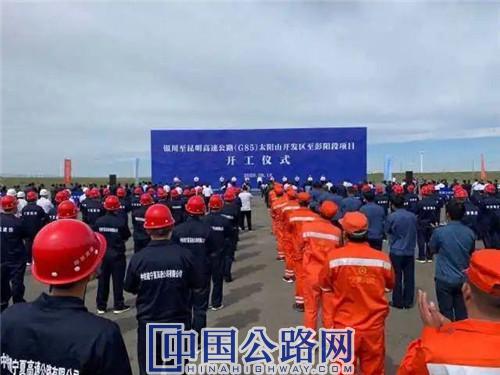 寧夏單體投資規模最大交通項目