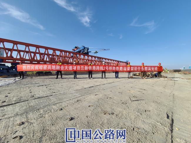 【工程节点】20200911+总承包分公司哈密项目兰新铁路跨线2号桥上跨铁路线箱梁架设全部完成+总承包分公司 苏瑞江 (3).jpg