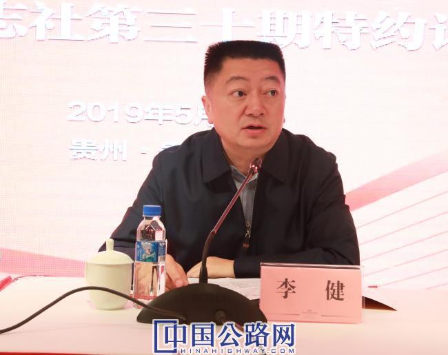 图2:贵州省公路局党委书记李健致欢迎词.JPG