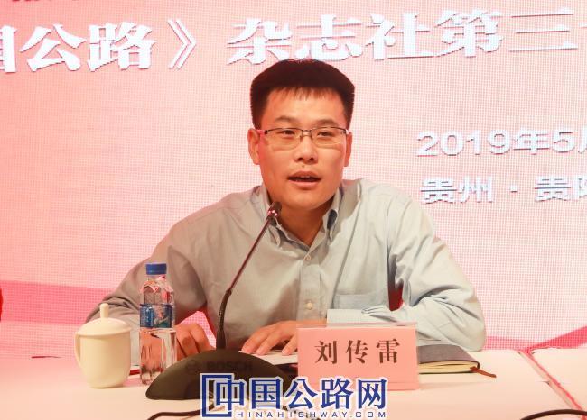 图3:《中国公路》杂志社常务副社长在开幕式上刘传雷.JPG