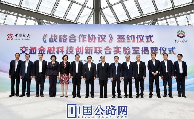 1-5月15日,中国公路学会与中国银行战略合作协议签约仪式在北京举行。.jpg