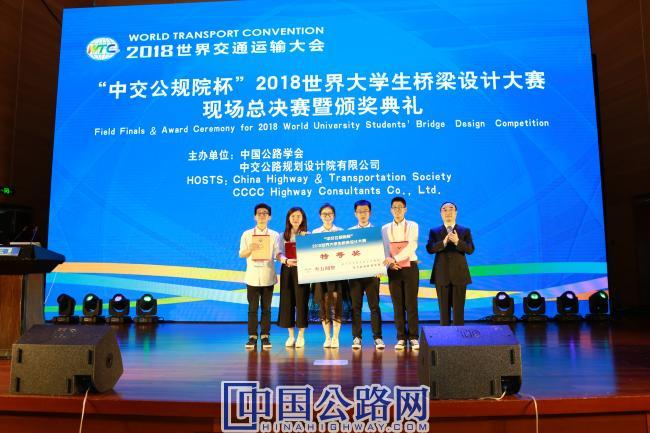 2-2018世界大学生桥梁设计大赛特等奖颁奖现场.JPG