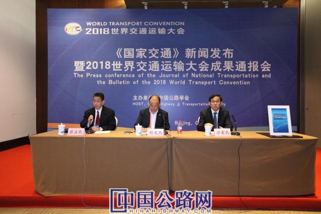 4-2018年世界交通运输大会的成果通报会上宣布将创立国际期刊《National Transportation》(《国家交通》)。.JPG