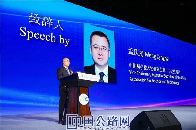 中国科学技术协会副主席、书记处书记孟庆海出席会议.jpg