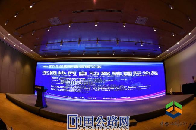 1-由交通运输部公路科学研究院和中国公路学会共同主办的车路协同自动驾驶国际论坛6月14日下午至15日上午在WTC上吸引了众多代表。.jpg