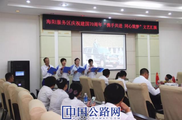 ag官方平台 优惠服务区开展庆祝新中国成立70周年文艺汇演活动