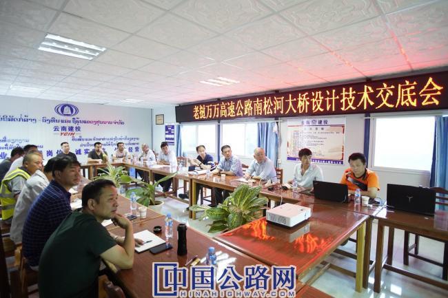 积极推进老挝首条高速公路——首都万象至中国磨憨口岸万象至万荣段的勘察设计工作。.JPG