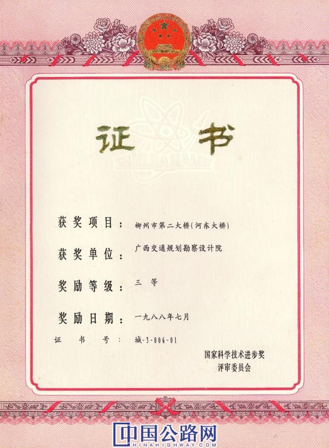 4.《柳州河东大桥》获1988年度国家科技进步三等奖(国家科学技术进步奖评审委员会).jpg