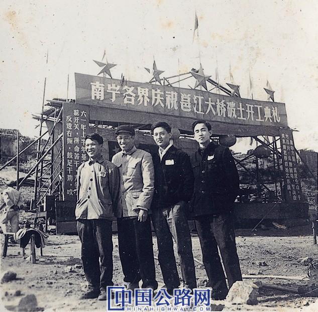 1959年,南宁市邕江大桥开工典礼,桥梁设计组部分人员合影.jpg