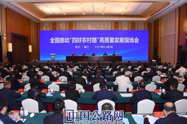 """1-11月7日,全国推动""""四好农村路""""高质量发展现场会在四川成都蒲江举行。.JPG"""