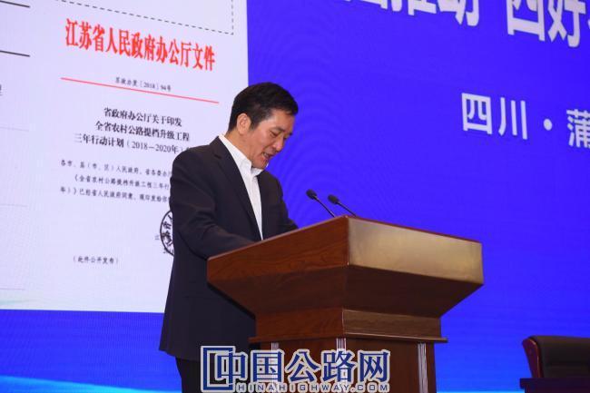 6-江苏省交通运输厅厅长陆永泉交流发言.JPG