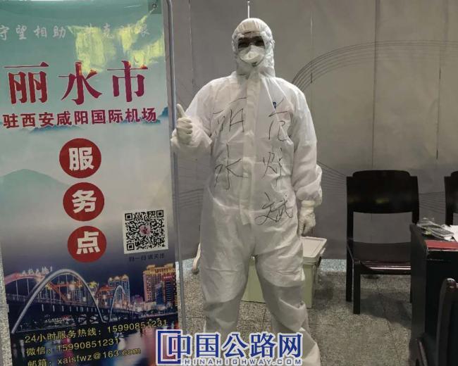 图2:范炉斌在西安咸阳国际机场接站来丽水人员。.jpg
