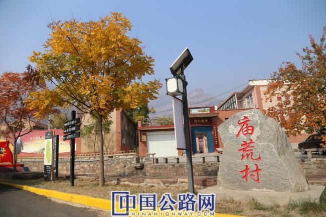 庙荒村村口,是平整的沥青路。背靠巍巍太行,坐拥优质旅游资源。(《中国公路》杂志实习记者 张林 摄).JPG
