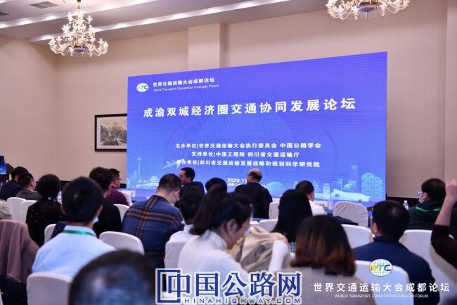 1成渝双城经济圈交通协同发展论坛在成都召开.jpg