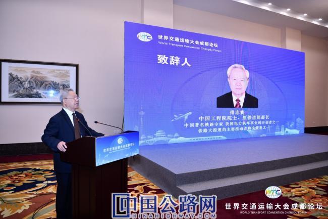 2中国工程院院士、原铁道部部长傅志寰致辞.jpg