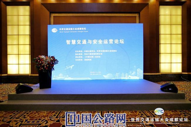 1-智慧交通与安全运营论坛于11月10日上午在成都顺利召开.JPG
