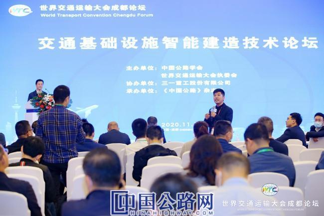 1-交通基础设施智能建造技术论坛在WTC成都论坛上顺利举行.JPG