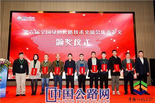 第六届全国绿色公路技术交流会优秀论文颁奖仪式.jpg