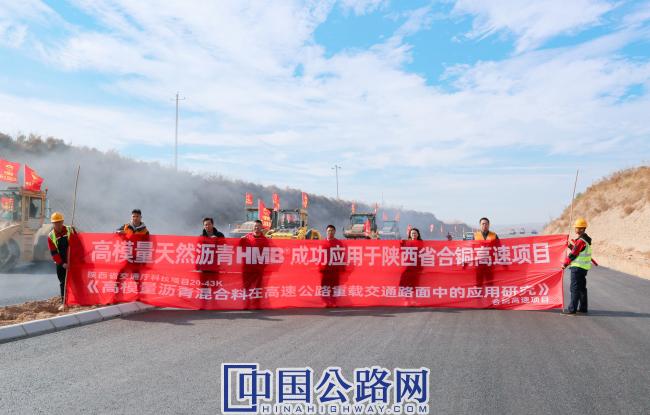 图6 高模量天然沥青HMB成功应用于陕西省合铜高速项目.png