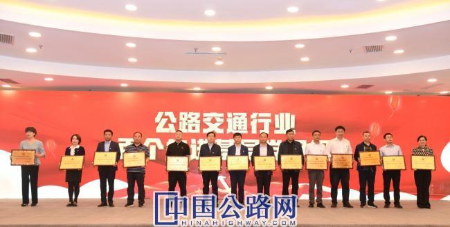 公路交通行业百个先进基层党组织部分获奖单位代表合影.jpg