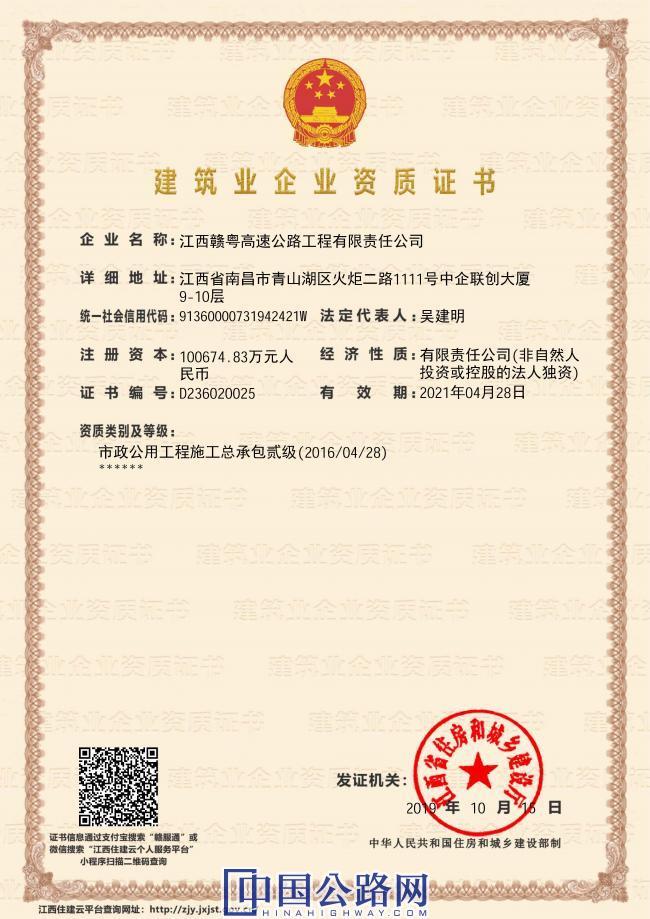 二级资质证书(吴建明+注册地址)-不发原件.jpg